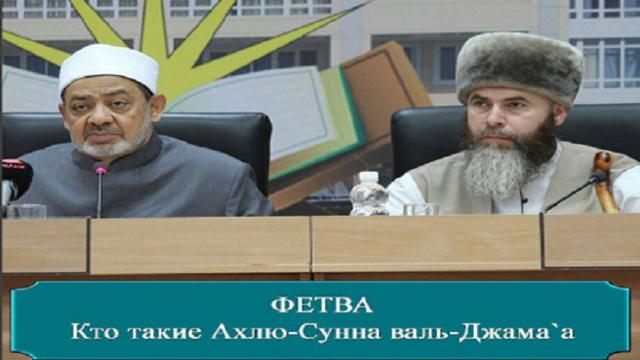 """بعد """"غروزني"""" : مؤتمر موسكو يبحث """"من هم أهل السُنَّة والجماعة""""؟"""