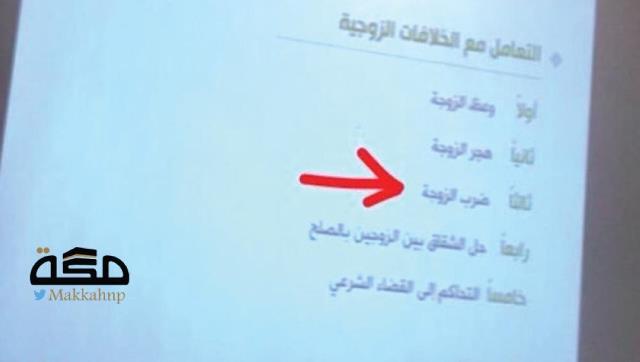 """تدريب المقبلين على الزواج في السعودية على """"تأديب الزوجة بالضرب""""؟"""