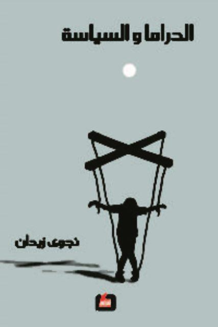 """نجوى زيدان في """"الدراما والسياسة"""": تحليل ونقد المسلسلات السورية خلال 2010 ـ 2014"""