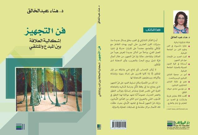 """""""فن التجهيز: إشكالية العلاقة بين المبدع والمتلقي"""" (كتاب جديد)"""