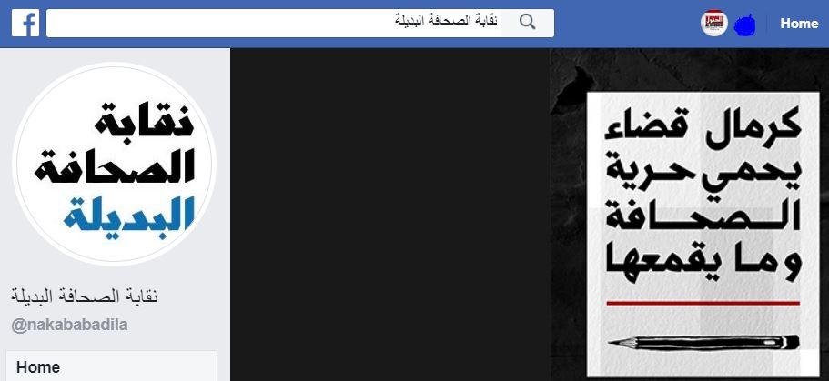 قضايا «الثورة اللبنانية» : البحث مستمرّ عن «نقابة الصحافة البديلة»؟ (7)