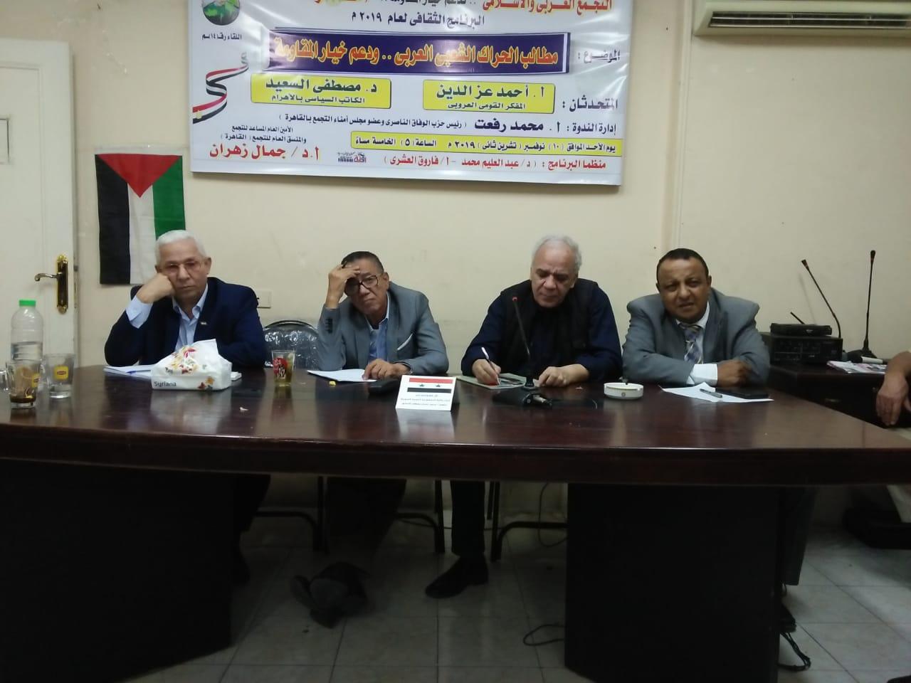 """ندوة في القاهرة : """"الحراك الشعبي العربي ودعم خيار المقاومة"""""""