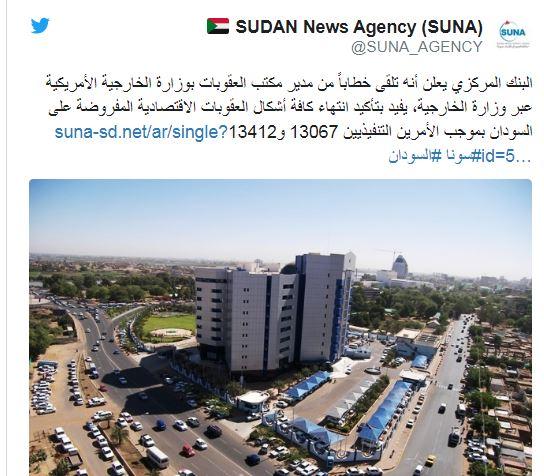 """أميركا تكافئ البرهان على تطبيعه مع """"إسرائيل""""، وترفع عقوباتها عن السودان"""