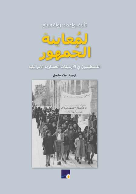 """""""لمعاينة الجمهور"""" : الفلسطينيون في الأرشيفات العسكرية """"الإسرائيلية"""""""