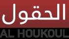 Alhoukoul