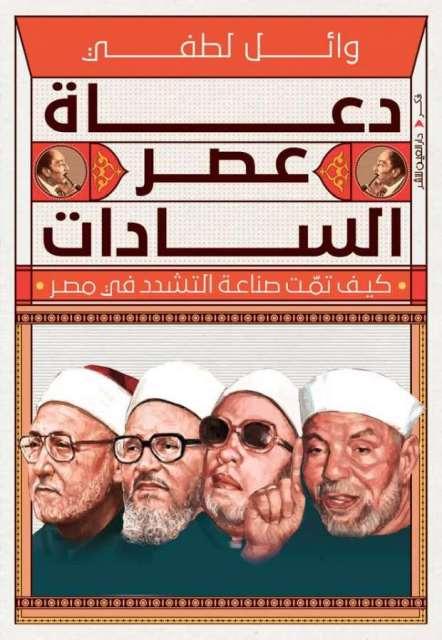 """""""دعاة عصر السادات"""" ودور """"الإخوان"""" في صناعة التكفير والتطرف والإرهاب"""