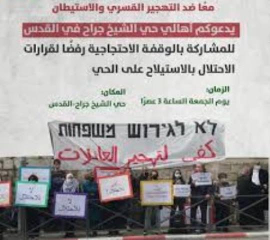 القدس المحتلة : العدو الصهيوني يستعد لطرد 500 لاجئ فلسطيني من حي الشيخ جراح
