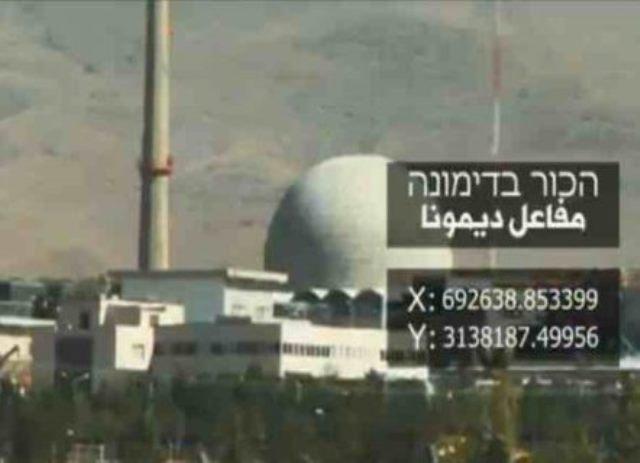 """أقمار أميركية تكشف عن توسيع منشآت البرنامج النووي """"الإسرائيلي"""""""