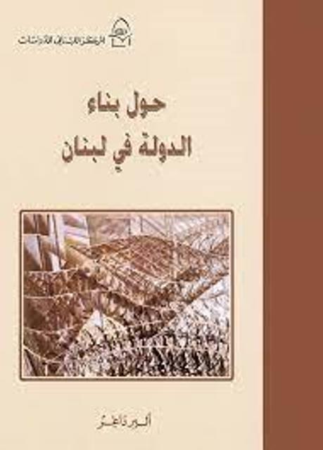 دولة الزبائنيّة السياسيّة «النهّابة»: نموذج لبنان